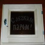 Форточка с надписью