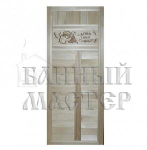 Дверь с резной вставкой ( малая вставка )