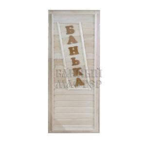 Дверь Банька